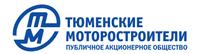 Тюменские моторостроители