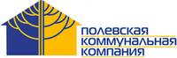 Полевская коммунальная компания