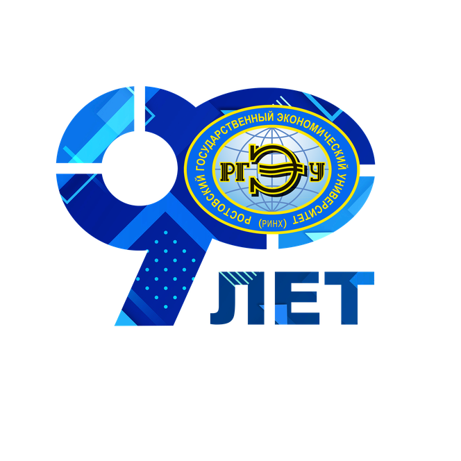 Логотип РГЭУ РИНХ 90 лет.png