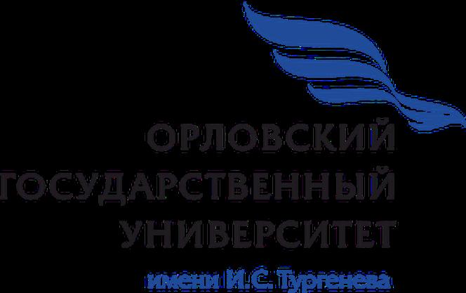 Орловский государственный университет имени И. С. Тургенева