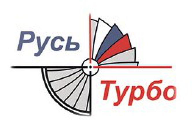 Русь-Турбо