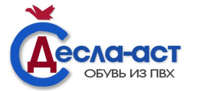 Десла-Аст