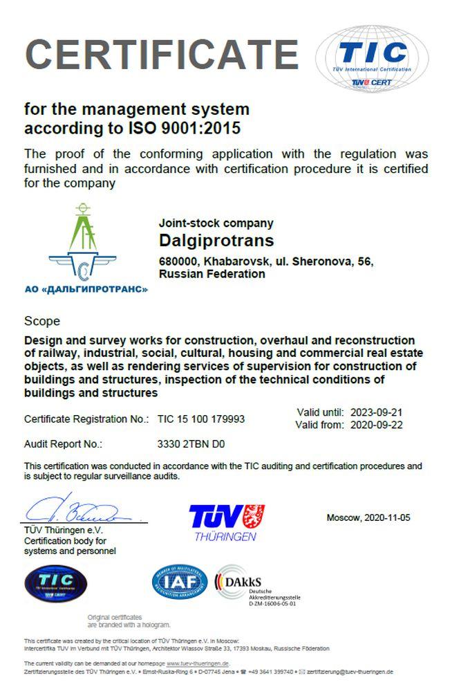 Сертификат системы менеджмента качества.jpg