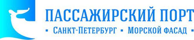 Пассажирский Порт Санкт-Петербург «Морской фасад»